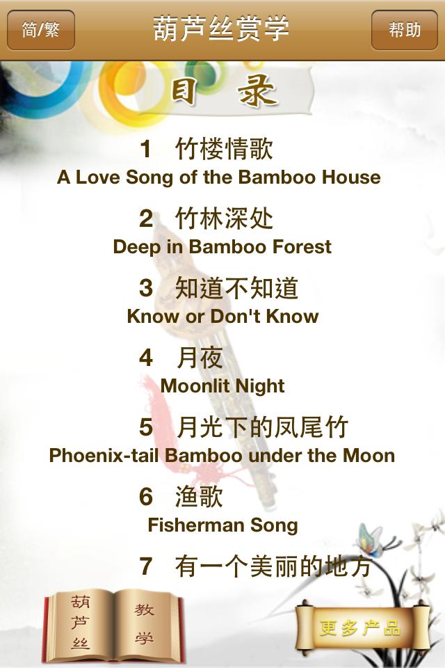 golden peacock),芦笙恋歌(love song of reedpipe),军港之夜(night